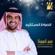Al Sirat Al Mostaqeem - Hussain Al Jassmi