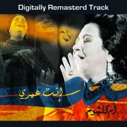 Enta Oumry (Remastered) - Umm Kulthum - Umm Kulthum