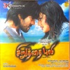 Chirutha Puli Original Motion Picture Soundtrack