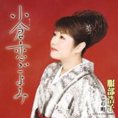 Ogura Koi-Goyomi - EP