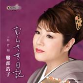 松竹梅 (オリジナル・カラオケ)