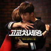 Finding Myself - Seo In Guk