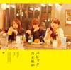 バレッタ Type-C - EP ジャケット写真