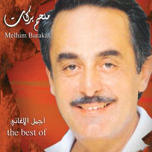 Melhem Barakat - The Best of Melhim Barakat