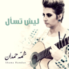 Shamma Hamdan - Lesh Tesaal artwork