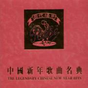 中國新年歌曲名典 - Various Artists - Various Artists