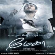 Megha (Original Motion Picture Soundtrack) - Ilaiyaraaja - Ilaiyaraaja