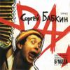 Sergey Babkin - Забери artwork