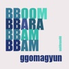 뿜빠라빰빰 Sound Like Trumpets - Single - Ggomagyun