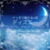 ぐっすり眠れるα波 ~ ディズニー プレミアム・オルゴール・ベスト ジャケット写真