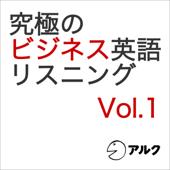 究極のビジネス英語リスニング Vol.1(アルク)