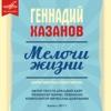 """Фрагменты спектакля """"Мелочи жизни"""" - Gennadiy Khazanov"""