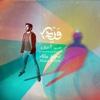 Madinat Al-Salah - EP - Alaa Wardi