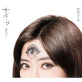 Samhara~Seinaru Chikara~