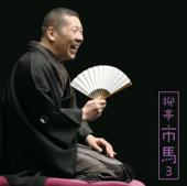 柳亭市馬3「宿屋の仇討」「鰻の幇間」-「朝日名人会」ライヴシリーズ82