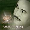 Ekhtalafna - Mohammad Abdu