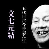 文七元結(@S35.12.28 )