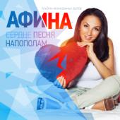 Женская дружба (feat. Татьяна Буланова)