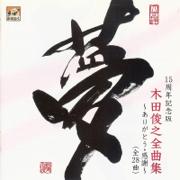 Saketo Namidato Otokoto Onna - KidaToshiyuki - KidaToshiyuki