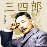 夏目漱石「三四郎」
