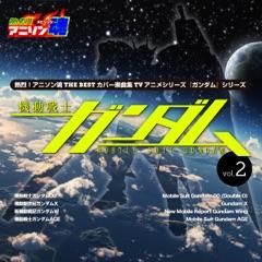 熱烈!アニソン魂 THE BEST カバー楽曲集 TVアニメシリーズ「ガンダムシリーズ」 vol.2