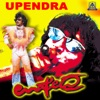 Upendra (Original Motion Picture Soundtrack) - EP