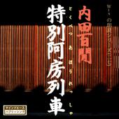 「特別阿房列車」-Wisの朗読シリーズ(27)