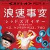 浪速事変 (feat. BES, Kenty Gross & APOLLO) - Single ジャケット画像