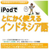 iPodでとにかく使えるインドネシア語ー日常会話からマニアック表現まで