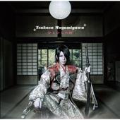 Hitohirano Sakura - EP