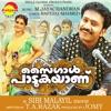 Saigal Paadukayanu (Original Motion Picture Soundtrack) - EP