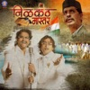 Nilkanth Master (Original Motion Picture Soundtrack) - EP