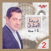 Farid El Atrash 25 Sana - Farid El Atrache - Farid El Atrache