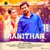 Manithan Original Motion Picture Soundtrack