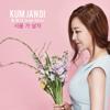 Let Us Live In Seoul - Kum Jan Di