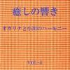 癒しの響き ~オカリナと小川のハーモニー ~ VOL-4