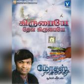 Kirubaye Deva Kirubaye, Vol. 04