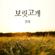보릿고개 (New) - Jin Sung