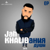Jah Khalib - Ты словно целая вселенная artwork