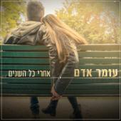 Acharei Kol Hashanim - Omer Adam
