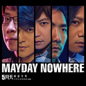 五月天 - 倉頡 (Live)