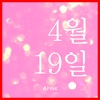 0419 - Single ジャケット写真