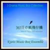 365nichi no Kamihikouki Music Box (Full Version) - Single ジャケット写真
