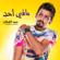 Mafi Ahad - Hamad Al Qattan