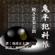 殿さま栄五郎 (鬼平犯科帳より): 鬼平犯科帳より - 池波正太郎