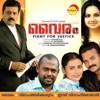 Vairam Original Motion Picture Soundtrack Single