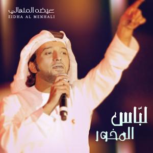 Eidha Al-Menhali - Lebas El Mekhawr