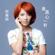 "True Lovers (TV Drama ""Over Run Over"" Theme Song) - Stephanie Ho"