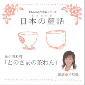とのさまの茶わん: ききみみ名作文庫シリーズ/よみきかせ日本の童話