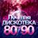 Разные артисты - Лучшая дискотека 80/90